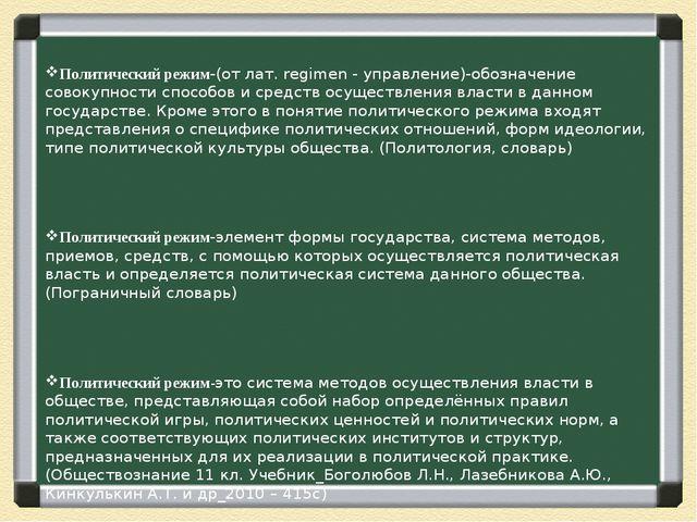 Политический режим-(от лат.regimen- управление)-обозначение совокупности сп...