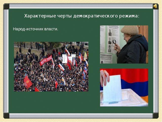 Характерные черты демократического режима: Народ-источник власти.