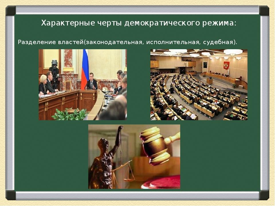Характерные черты демократического режима: Разделение властей(законодательная...