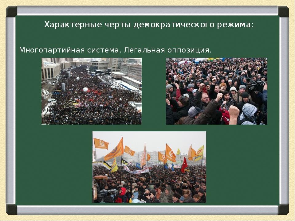 Характерные черты демократического режима: Многопартийная система. Легальная...