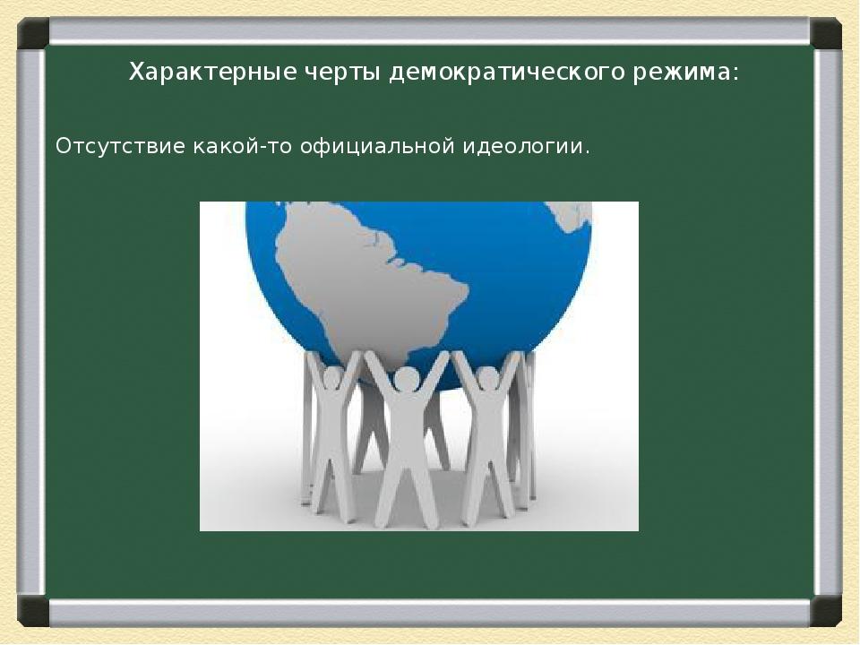 Характерные черты демократического режима: Отсутствие какой-то официальной ид...