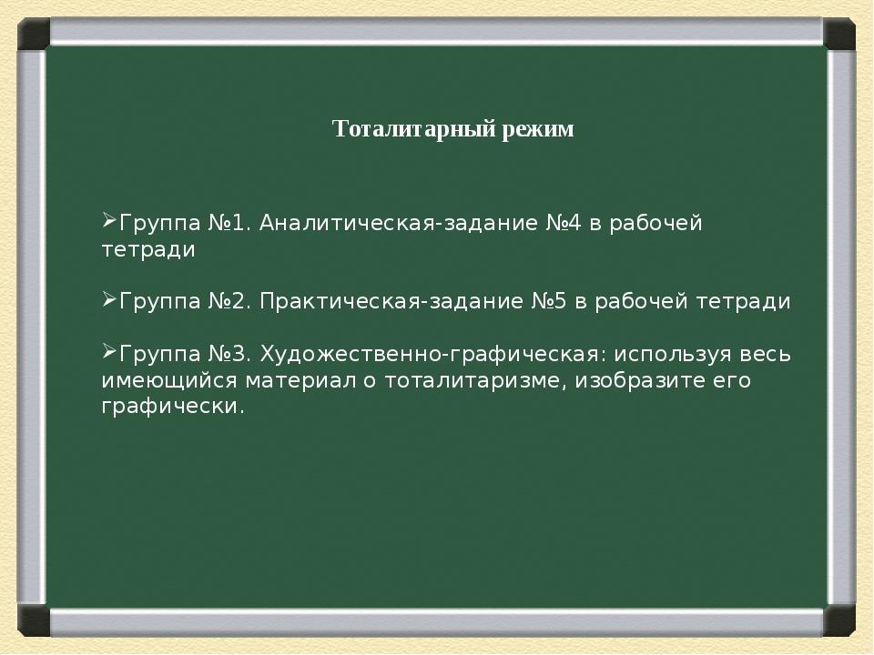 Группа №1. Аналитическая-задание №4 в рабочей тетради Группа №2. Практическая...