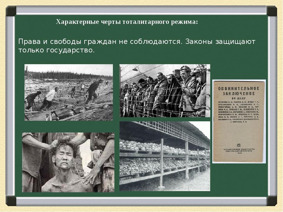 Характерные черты тоталитарного режима: Права и свободы граждан не соблюдают...