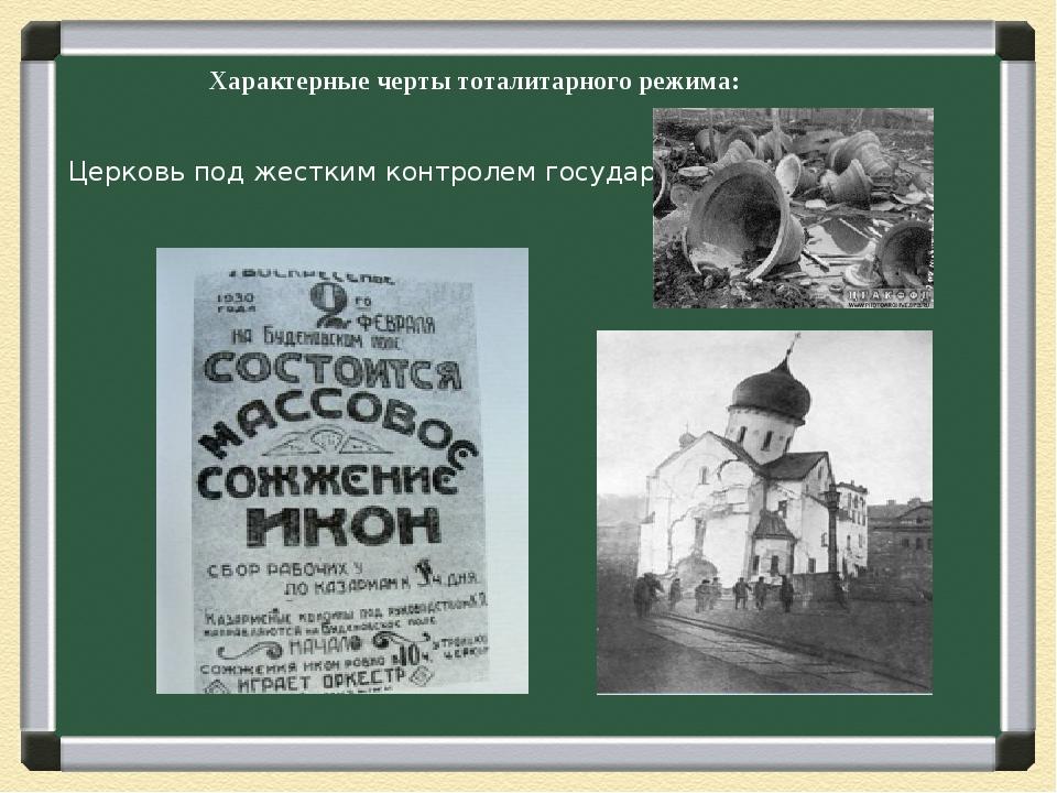 Характерные черты тоталитарного режима: Церковь под жестким контролем госуда...