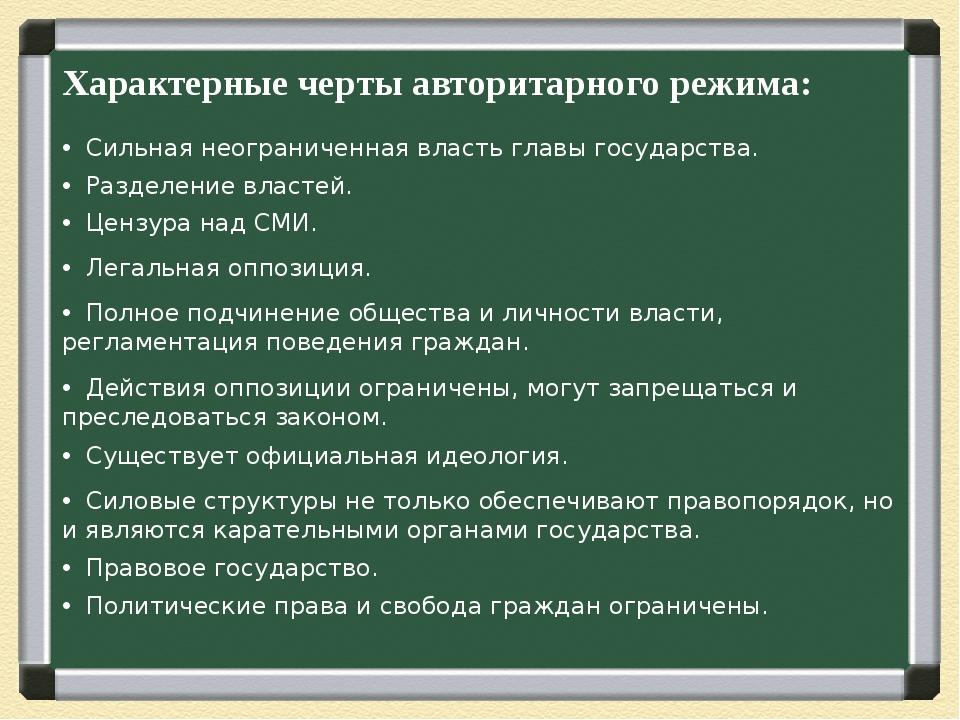 Характерные черты авторитарного режима: Сильная неограниченная власть главы г...