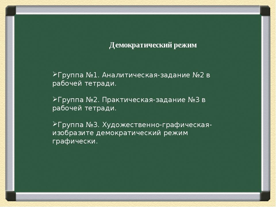 Группа №1. Аналитическая-задание №2 в рабочей тетради. Группа №2. Практическа...