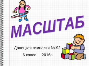 Донецкая гимназия № 92 6 класс 2016г.