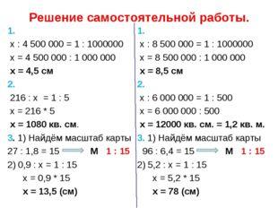 Решение самостоятельной работы. 1. х : 4 500 000 = 1 : 1000000 х = 4 500 000