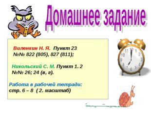 Виленкин Н. Я. Пункт 23 №№ 822 (805), 827 (811); Никольский С. М. Пункт 1. 2