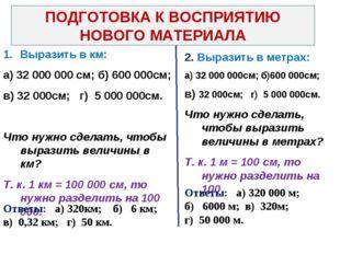 Выразить в км: а) 32 000 000 см; б) 600 000см; в) 32 000см; г) 5 000 000см. Ч