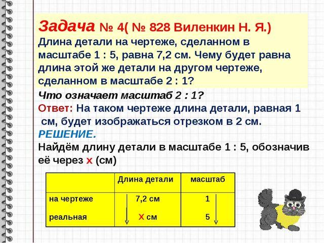 Задача № 4( № 828 Виленкин Н. Я.) Длина детали на чертеже, сделанном в масшта...