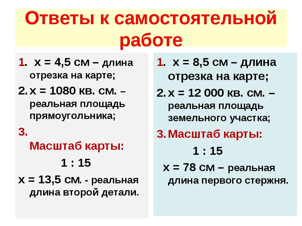 Ответы к самостоятельной работе 1. х = 4,5 см – длина отрезка на карте; х = 1...