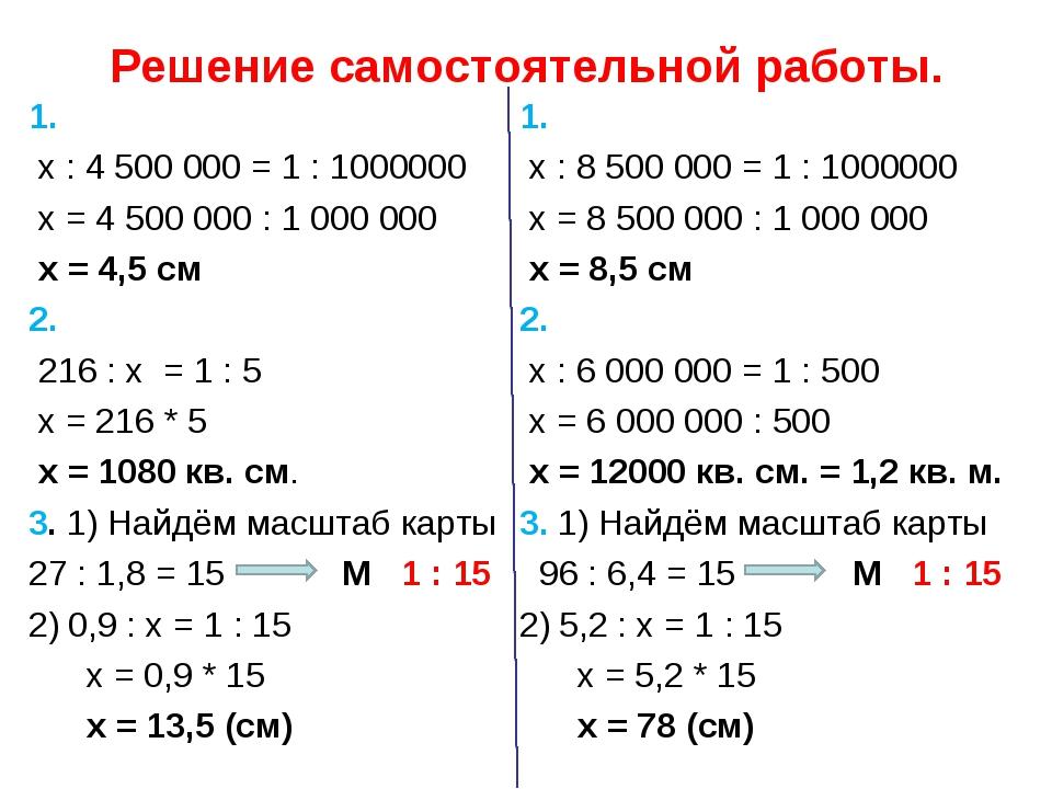 Решение самостоятельной работы. 1. х : 4 500 000 = 1 : 1000000 х = 4 500 000...