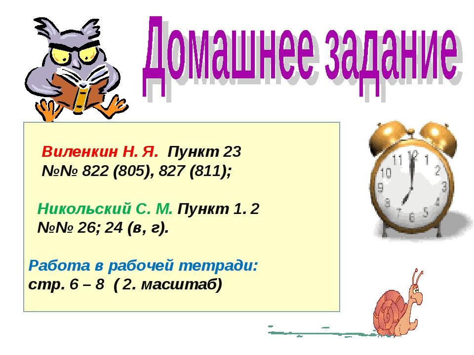 Виленкин Н. Я. Пункт 23 №№ 822 (805), 827 (811); Никольский С. М. Пункт 1. 2...