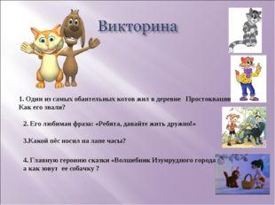 1. Один из самых обаятельных котов жил в деревне Простоквашино. Как его звали