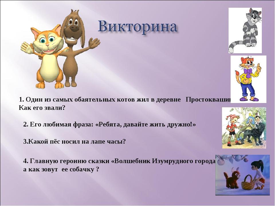 1. Один из самых обаятельных котов жил в деревне Простоквашино. Как его звали...