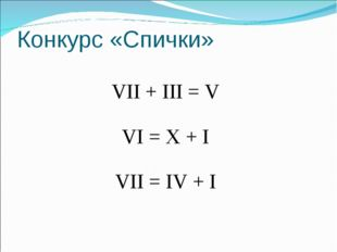 Конкурс «Спички» VII + III = V VI = X + I VII = IV + I