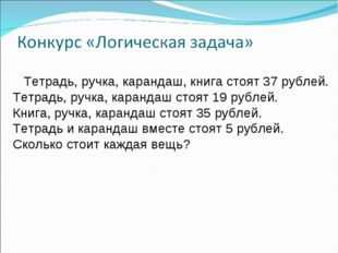 Тетрадь, ручка, карандаш, книга стоят 37 рублей. Тетрадь, ручка, карандаш ст