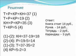 Т+Р+КР+КН=37 (1) Т+Р+КР=19 (2) КН+Р+КР=35 (3) Т+КР=5 (4)  (1)-(2): КН=37-19=