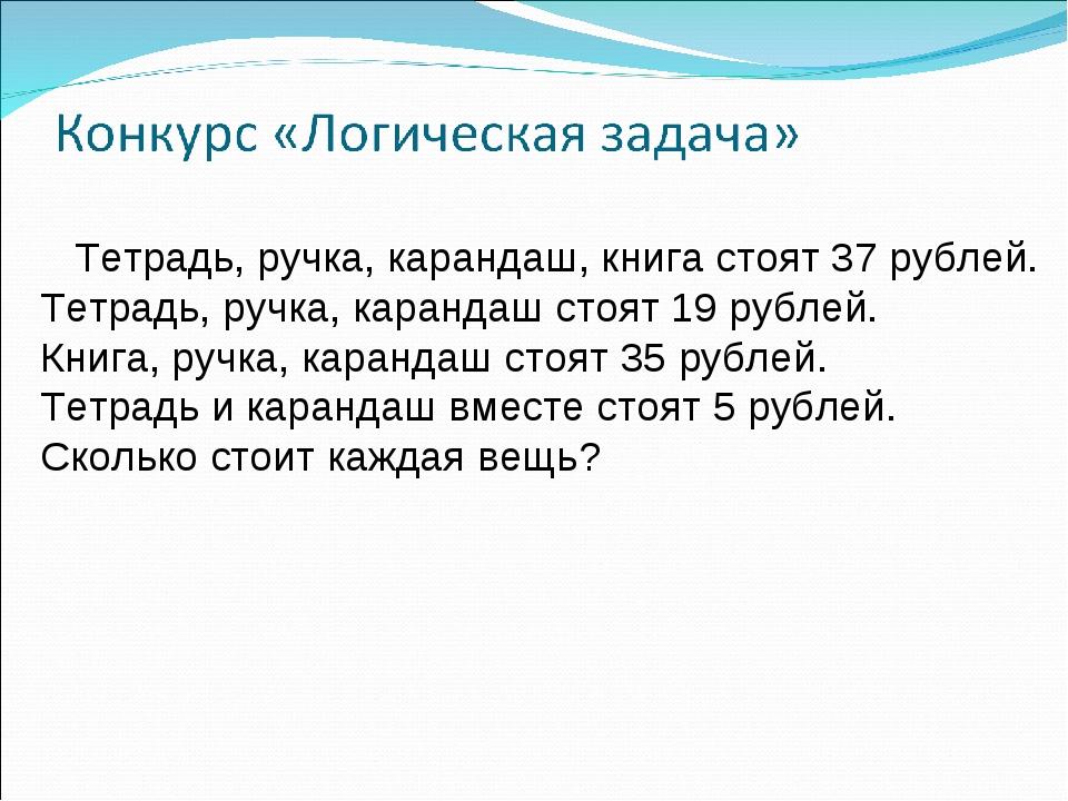 Тетрадь, ручка, карандаш, книга стоят 37 рублей. Тетрадь, ручка, карандаш ст...