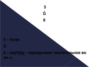 3 ― 8 3 – three ― 8 – eighths – порядковое числительное во мн.ч.