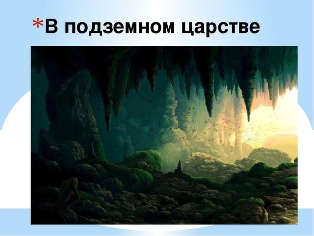В подземном царстве