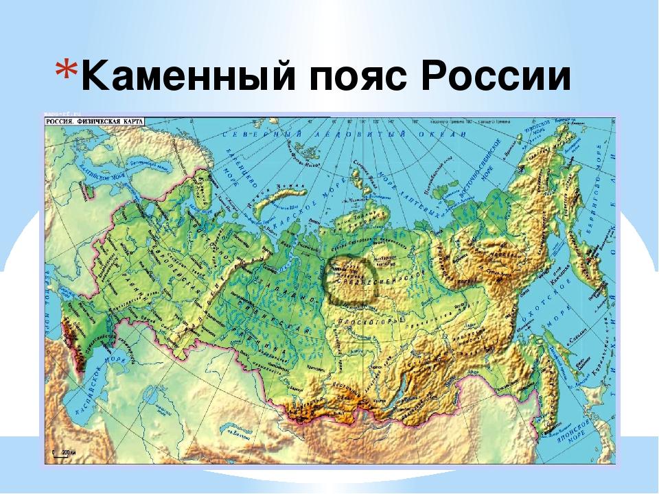 Каменный пояс России