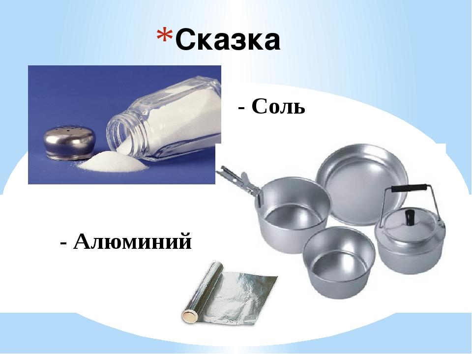 Сказка - Алюминий - Соль