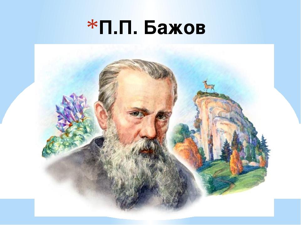 П.П. Бажов