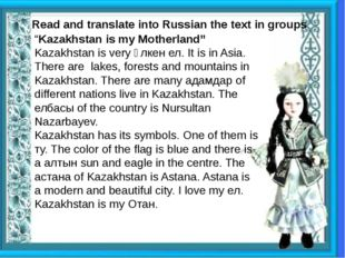 "Read and translate into Russian the text in groups ""Kazakhstan is my Motherla"
