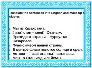 Translate the sentences into English and make up a cluster: Мы из Казахстана.