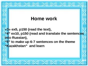 "Home work «3» ex5, p150 (read the text), ""4"" ex10, p150 (read and translate"