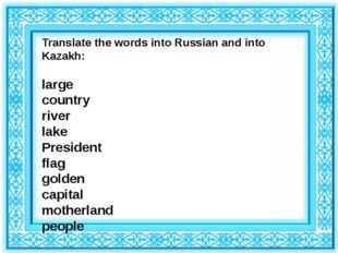 Translate the words into Russian and into Kazakh: large country river lake Pr