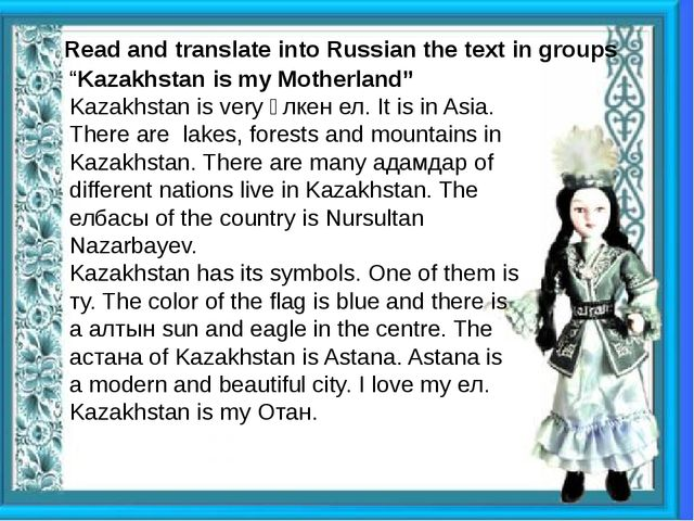 "Read and translate into Russian the text in groups ""Kazakhstan is my Motherla..."