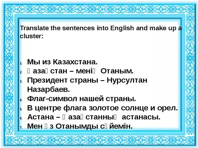 Translate the sentences into English and make up a cluster: Мы из Казахстана....