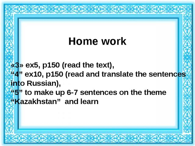 "Home work «3» ex5, p150 (read the text), ""4"" ex10, p150 (read and translate..."