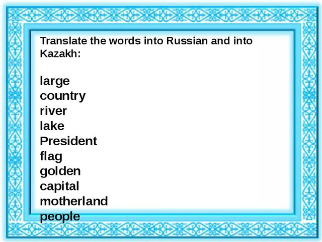Translate the words into Russian and into Kazakh: large country river lake Pr...