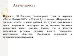 Актуальность Президент РФ Владимир Владимирович Путин на открытии «Вахты Памя