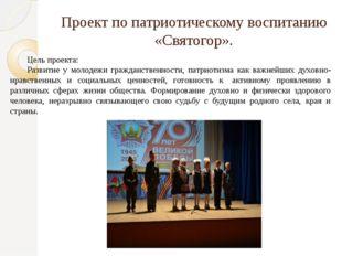 Проект по патриотическому воспитанию «Святогор». Цель проекта: Развитие у мол