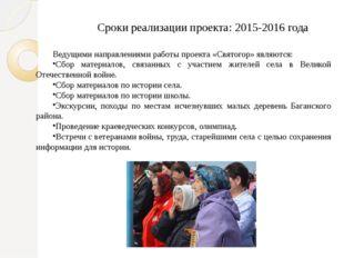 Сроки реализации проекта: 2015-2016 года Ведущими направлениями работы проект