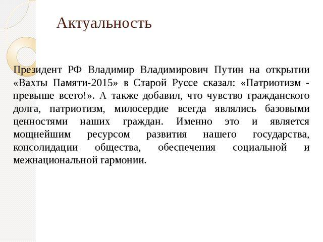 Актуальность Президент РФ Владимир Владимирович Путин на открытии «Вахты Памя...