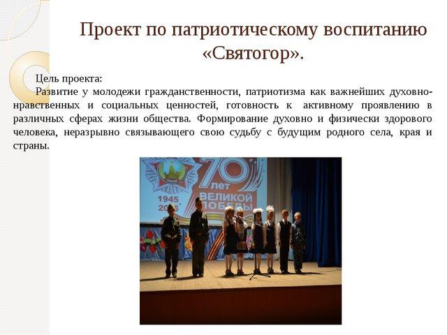 Проект по патриотическому воспитанию «Святогор». Цель проекта: Развитие у мол...