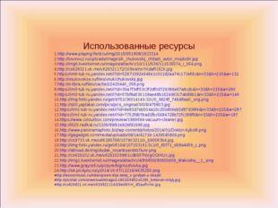 Использованные ресурсы http://www.playing-field.ru/img/2015/051808/1823314 ht