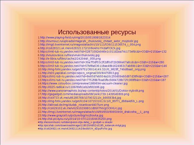 Использованные ресурсы http://www.playing-field.ru/img/2015/051808/1823314 ht...
