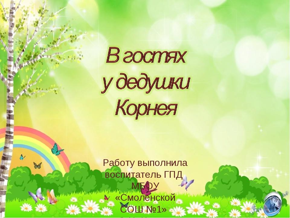 * http://aida.ucoz.ru * Работу выполнила воспитатель ГПД МБОУ «Смоленской СОШ...