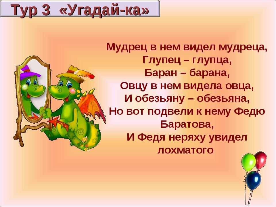 Мудрец в нем видел мудреца, Глупец – глупца, Баран – барана, Овцу в нем видел...