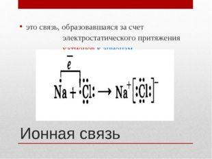 Ионная связь это связь, образовавшаяся за счет электростатического притяжения