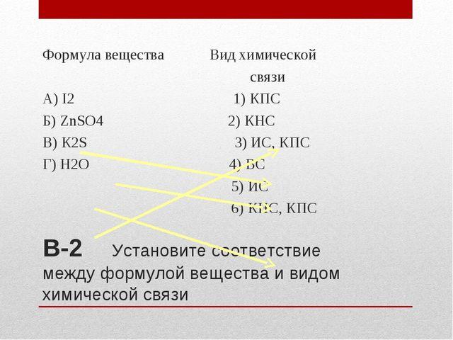 В-2 Установите соответствие между формулой вещества и видом химической связи...
