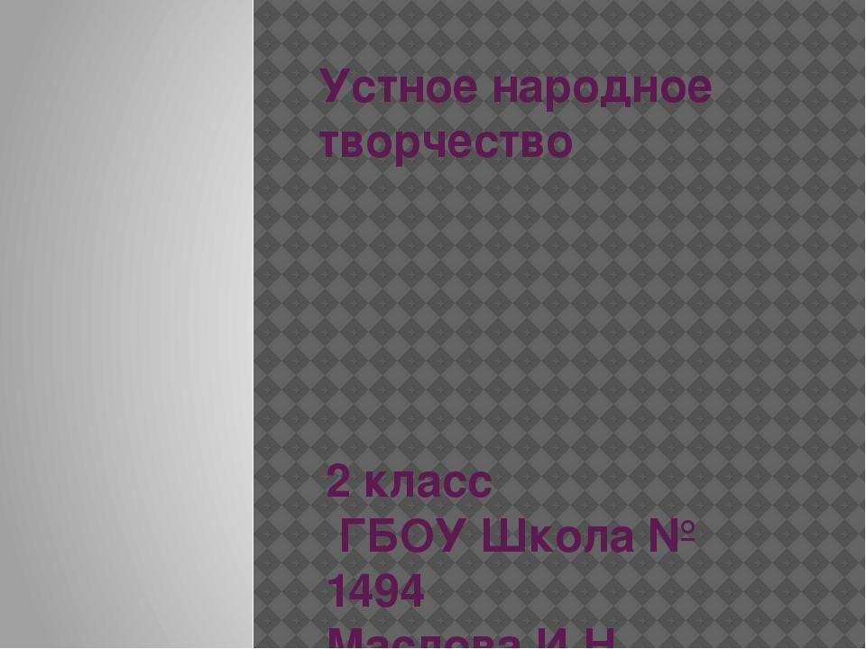 Устное народное творчество 2 класс ГБОУ Школа № 1494 Маслова И.Н. 2016
