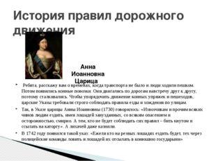 Императрица Екатерина Вторая велела «на улицах ямщикам ни в коем разе громко